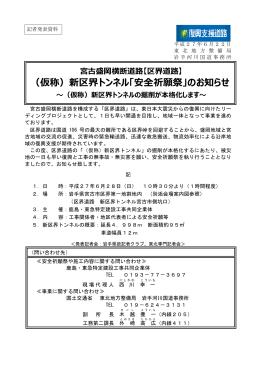 新区界トンネル「安全祈願祭」 - 国土交通省 東北地方整備局