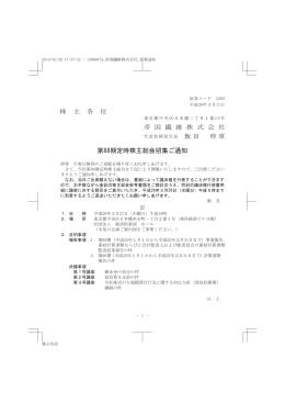 株 主 各 位 帝 国 繊 維 株 式 会 社 飯田 時章 第88期定時株主総会招集