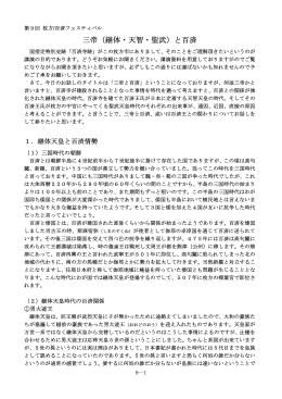 三帝(継体・天智・聖武)と百済