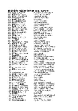 世界史年代語呂合わせ(欧米・西アジア)