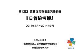 日管協短観 - 公益財団法人日本賃貸住宅管理協会