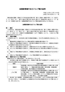 金属製管継手及びバルブ類の基準(平成20年消防庁告示31)
