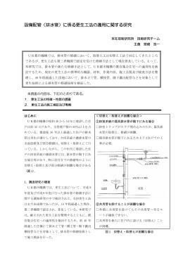 設備配管(排水管)に係る更生工法の適用に関する研究