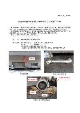 鉄道高架橋の排水管の一部が落下した事象について