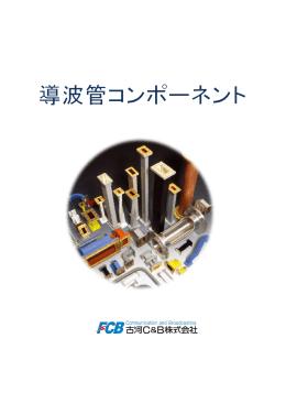 カタログ(方形導波管、円形導波管共通) (PDF 1838KB)