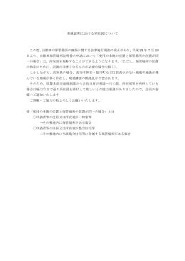 車庫証明における所在図について―PDF(H23.6.2)