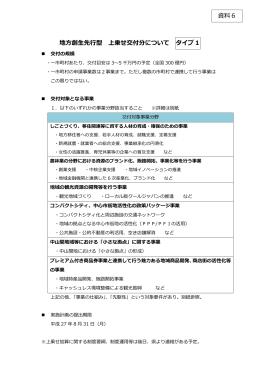 資料6 地方創生先行型 上乗せ交付分について タイプ1