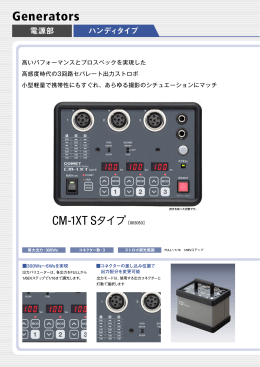 CM-1XT Sタイプ|COMET DIGITAL CATALOG