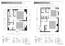 居室B2タイプ(62.9m2 )