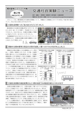 交通社会実験結果(PDF形式 356.4KB)