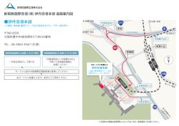 新関西国際空港(株)伊丹空港本部 道路案内図