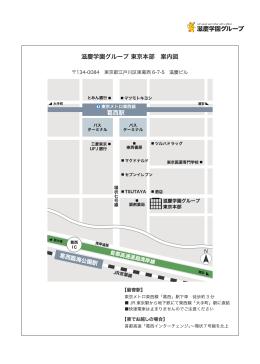 滋慶学園グループ 東京本部 案内図