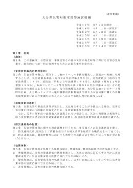 大分県災害対策本部等運営要綱(平成26年7月24日現在) [PDF