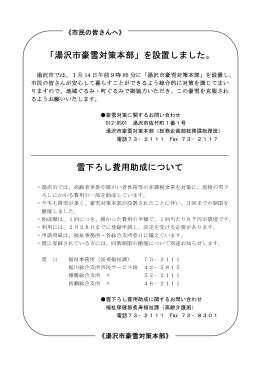 「湯沢市豪雪対策本部」を設置しました。 雪下ろし費用助成について