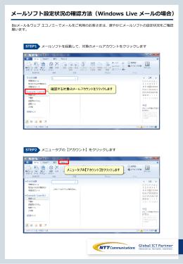 メールソフト設定状況の確認方法(Windows Live メールの場合)