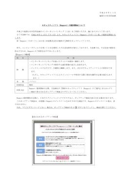 セキュリティソフト(Rapport)の提供開始について