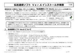伝送通信ソフト Ver.6 インストール  順書 Ⅰ.