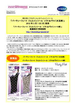 【PF】ソフト&ドライ ドット/限定ハート(速報系向け)0214