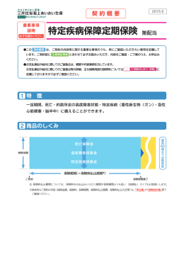 特定疾病保障定期保険 - 三井住友海上あいおい生命保険