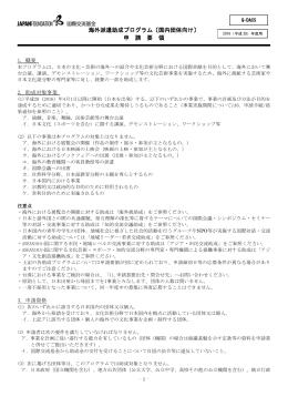 海外派遣助成プログラム〔国内団体向け〕 申 請 要 領