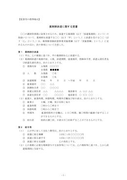 薬剤師派遣に関する覚書(標準様式)のダウンロード(PDFファイル)