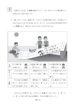 太郎さんたちは,3 種類の車をつくり,いろいろなコースで車の特ちょう を
