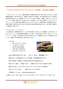 フェルデンクライス・メソッド®ワークショップ in 鹿児島 ~楽に動く(起居編)