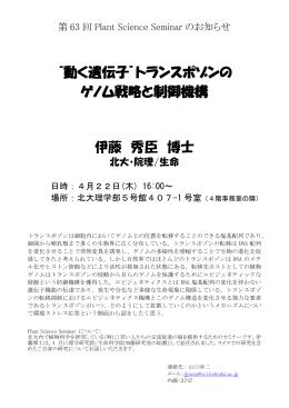 """""""動く遺伝子""""トランスポゾンの ゲノム戦略と制御機構 伊藤 秀臣 博士"""