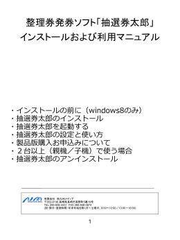 整理券発券ソフト「抽選券太郎」 インストールおよび利用