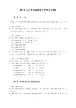 財団法人山下太郎顕彰育英会奨学金貸与規程