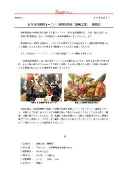 20151110報道資料 浜焼太郎 穂積店.pages