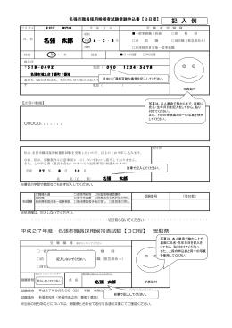 名張 太郎 記 入 例