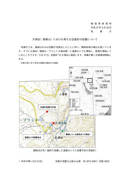 大涌谷(箱根山)における新たな空振計の設置について[PDF