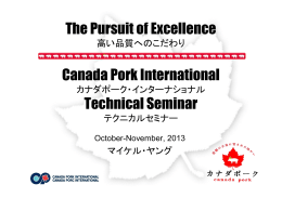 各種マーケットデータ - Canada Pork International