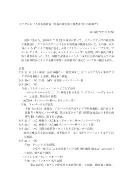 カナダにおける日本語教育(事前の聞き取り調査
