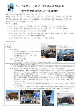カナダ視察研修ツアー実施報告 - 日本ツーバイフォー建築協会