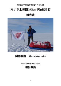 カナダ北極圏750km単独徒歩行 報告書