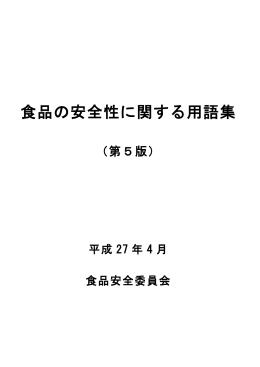 「食品の安全性に関する用語集(第5版)」 [PDF:3020KB]