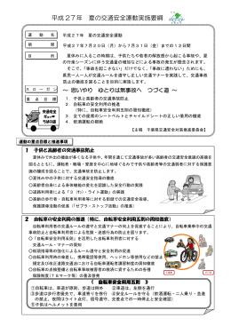 平成27年夏の交通安全運動実施要綱(PDF:816KB)