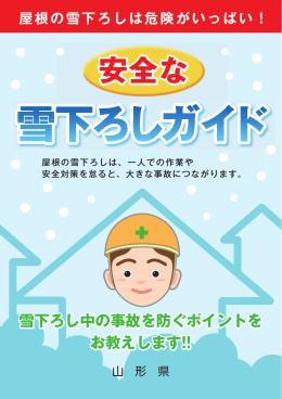 安全な - 山形県ホームページ