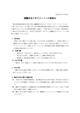 運輸安全マネジメント - 岡山県貨物運送株式会社