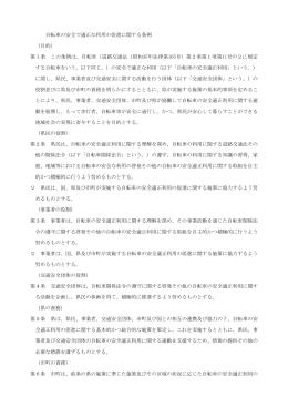 自転車の安全で適正な利用の促進に関する条例 (目的) 第1条 この条例
