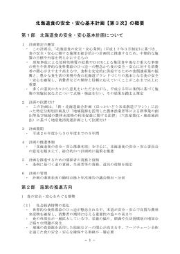 北海道食の安全・安心基本計画【第3次】の概要(PDF 189KB)