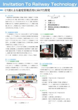 ミリ波による速度情報活用に向けた開発(PDF形式831