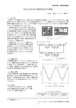 FPGA/SoC向け速度推定IPの開発