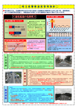 埼玉県警察速度管理指針(PDF:638KB)