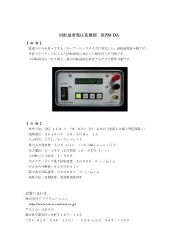 回転速度電圧変換器 RPM-DA
