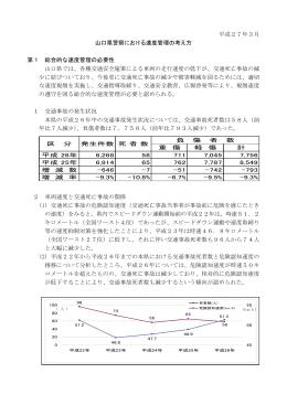 平成27年3月 山口県警察における速度管理の考え方 第1 総合的な速度
