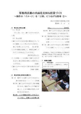 算数的活動の内面化を図る授業づくり