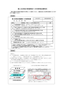 給与支払報告書(個人別明細書・総括表)|尼崎市 …